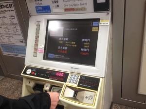Ticket machine Japan