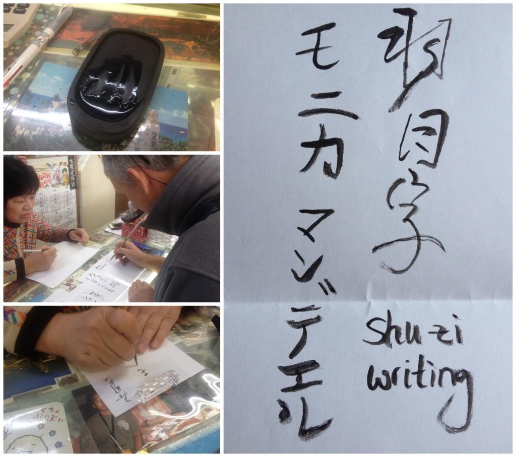 Writing in Japanese Kanji