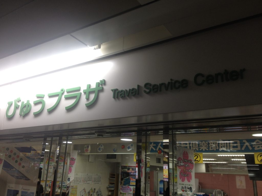 JR Station Travel Center